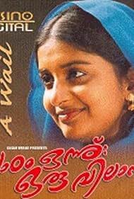 Meera Jasmine in Padam Onnu Oru Vilapam (2003)