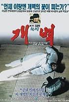 Fly High Run Far - Kae Byok