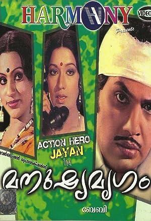 Janardanan Manushya Mrugam Movie