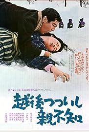 Echigo Tsutsuishi Oyashirazu Poster