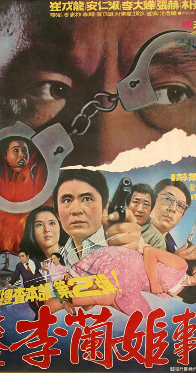 Image Teukbyeol susabonbu yeodaesaeng Lee Nan-hie sageon