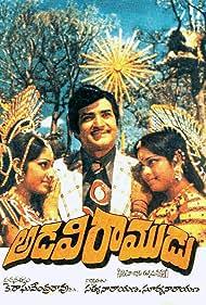 Adavi Ramudu (1977)