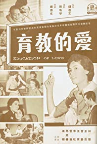Primary photo for Education of Love