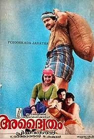 Advaitham (1991)