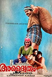 Download Advaitham () Movie