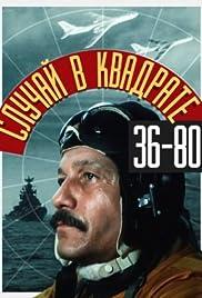 Sluchay v kvadrate '36-80' Poster