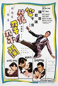 Xin hua duo duo kai (1965)