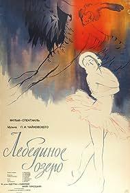 Lebedinoe ozero (1957)