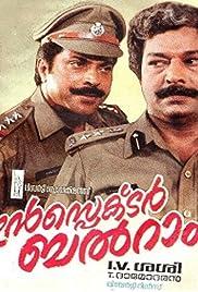 Inspector Balram Poster