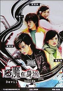 Watch free movie tube E mo zai shen bian by [720x576]