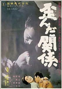 Great movies 2016 watch Yuganda kankei [480x360]
