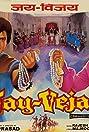 Jai-Vijay (1977) Poster
