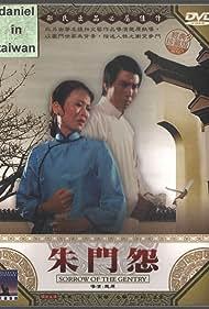 Zhu men yuan (1974)