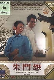 Zhu men yuan Poster