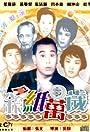 Yin zhi wan sui