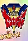 Kikai Sentai Zenkaiger: Secret Zenkai File