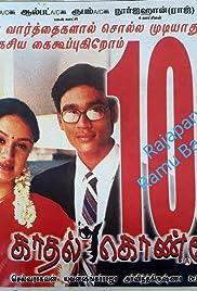 Kaadhal Konden Poster
