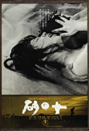 Woman in the Dunes (1964) Poster - Movie Forum, Cast, Reviews