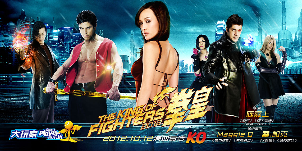 The King of Fighters (2010) - Photo Gallery - IMDb