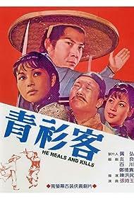 Qing shan ke (1971)