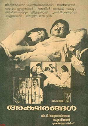 M.T. Vasudevan Nair (screenplay) Aksharangal Movie