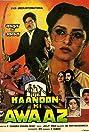 Kaanoon Ki Awaaz (1989) Poster
