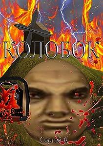 Kolobok in tamil pdf download