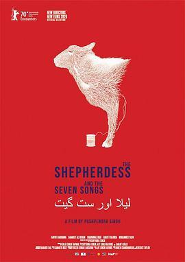 The Shepherdess and the Seven Songs movie, song and  lyrics