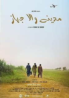 Madinay Wala Jahaaz (2017)