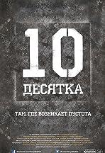 Desyatka