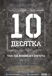 Desyatka Poster