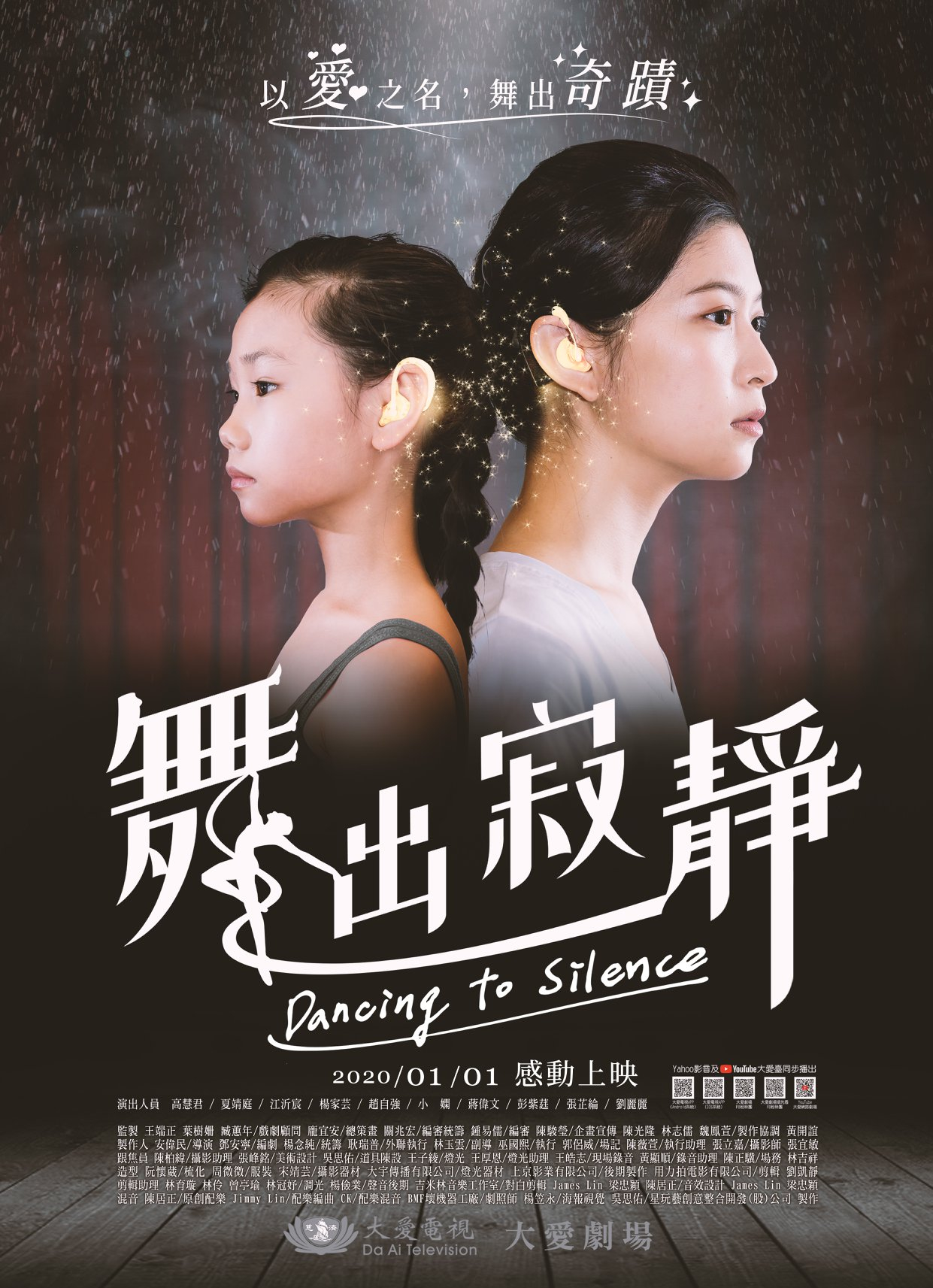 Dancing to Silence (2020)