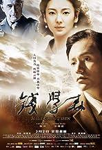 Hsue-shen Tsien