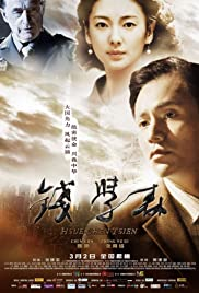 Qian Xuesen Poster