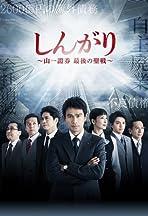 Shingari: Yamaichi Shôken Saigo no Seisen