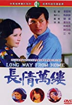 Chang qian wan lu