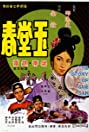 The Story of Sue San (1964) Poster