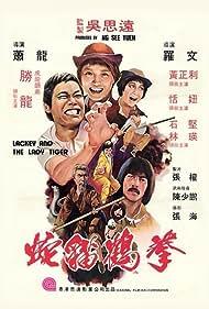 She mao he hun xing quan (1980)