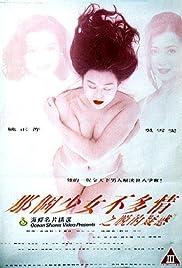 Na ge shao nu bu duo qing zhi tuo de yi huo (1993) film en francais gratuit