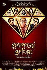 Sabyasachi Chakrabarty, Barun Chanda, Soumitra Chatterjee, Indrani Dutta, Debdut Ghosh, Ankita Majumdar, and Mona Dutta in Kolkatay Kohinoor (2019)