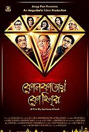 Kolkatay Kohinoor Poster