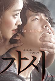 Innocent Crush (2014) Poster - Movie Forum, Cast, Reviews
