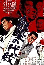 Chi-zome no daimon Poster