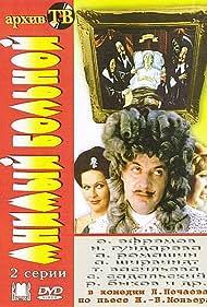 Mnimyy bolnoy (1980)