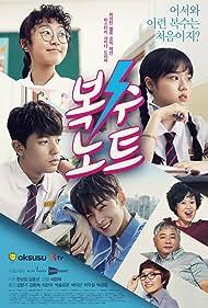 Park Solomon, Mi-seon Park, Hyang-gi Kim, Hwan-hee Kim, and Cha Eun-Woo in Boksoonoteu (2017)