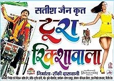 Toora Rickshaw Wala (2010)
