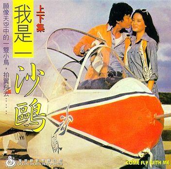 Wo shi yi sha ou (1977)