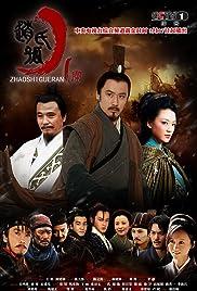Zhao shi gu er an Poster