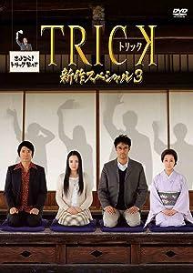 Watch web movies ipad Trick shinsaku special 3 by Yukihiko Tsutsumi [720x594]