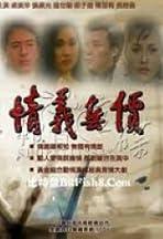 Qing yi wu jia